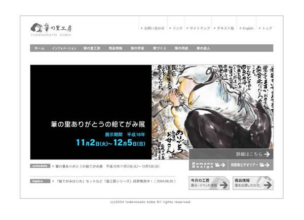 20040401_fudenosato_kobo_small