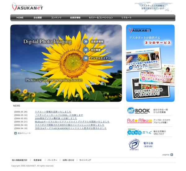 20060614_asukanet_small