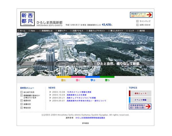 20030801_seifu_shinto_small