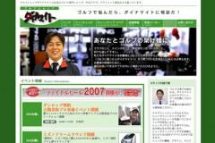 20071130_dynamite_eye