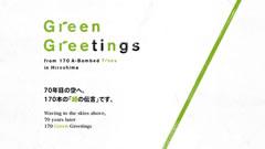 20150806_A-green2015