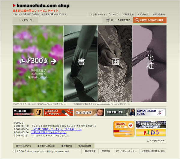 fude_shop_small