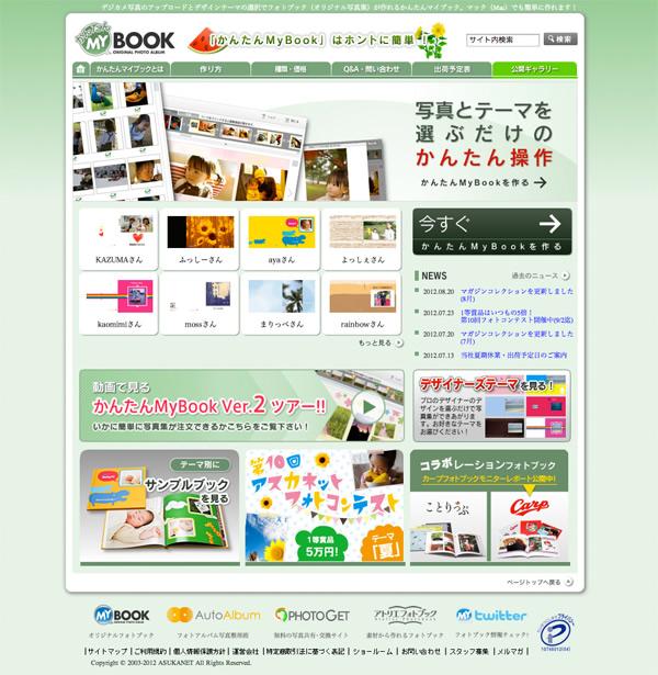 20081217_asukanet_kantan_mybook_small