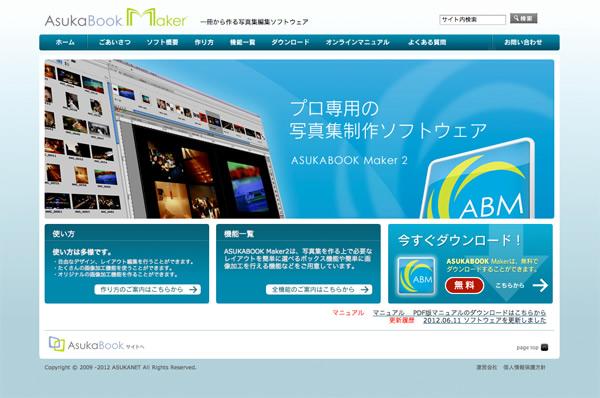 20090303_asukabook_maker_small