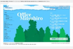 office_mitsuhiro_small