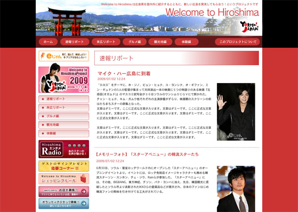 welcome_to_hiroshima_small