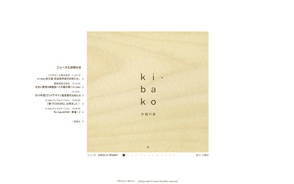 ki-bako_small