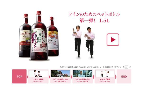 Mercian_PET_bottle_for_wine1_small