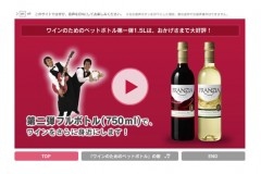 Mercian PET bottle for wine2_small