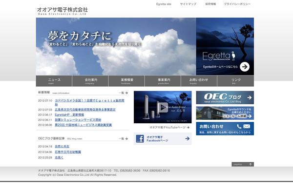 OASA Electronics2_small