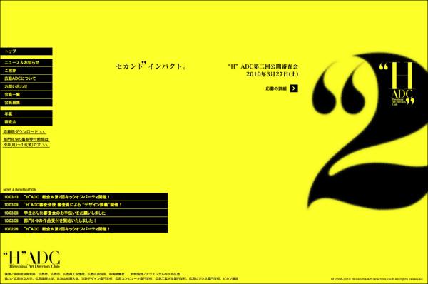 20100114_hadc_site