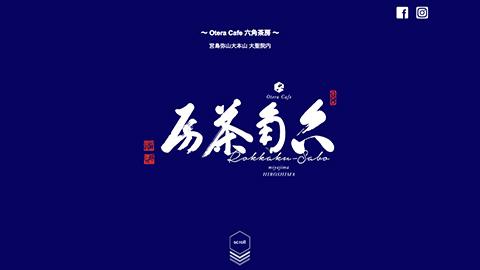20160905_A-rokkakusabo