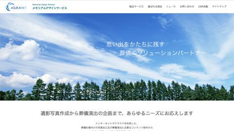 Memorial-Design-Service_icon