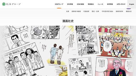 hokkai-MANGA-history_icon