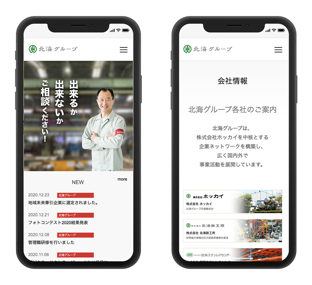 Hokkai web site for Smartphone