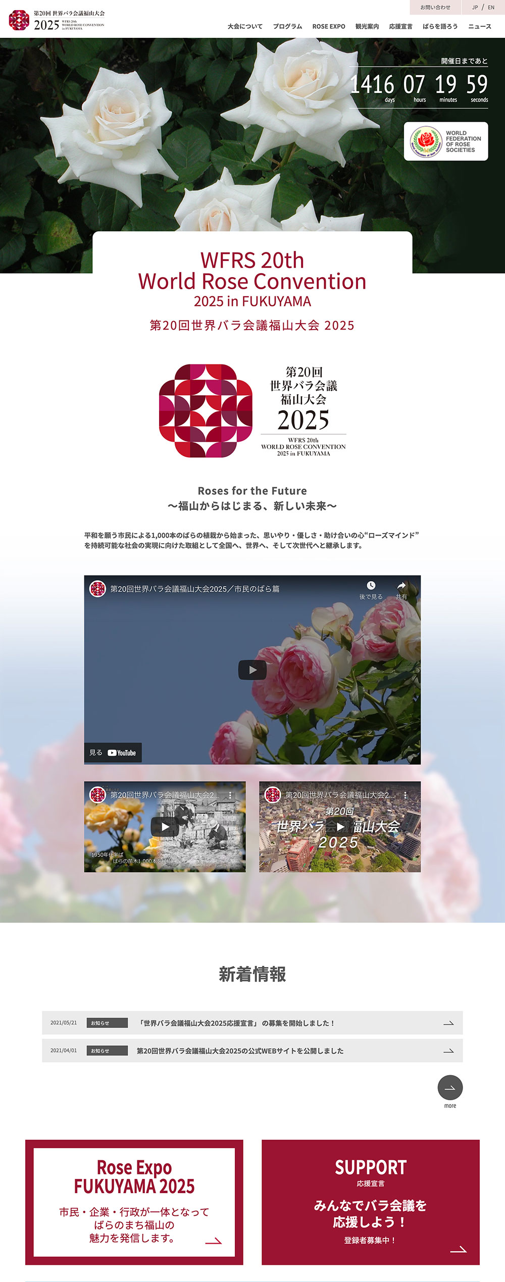 WFRS 20th World Rose Convention