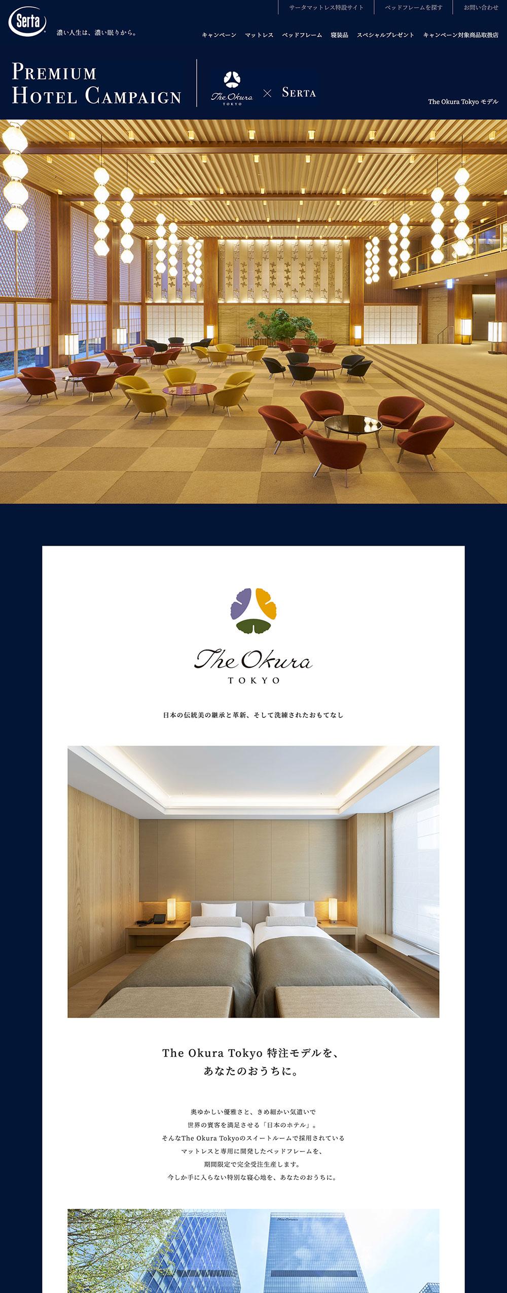 Dreambed Serta Premium Hotel Campaign  THE OKURA TOKYO